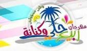 """انطلاق فعاليات مهرجان ربيع """" حلي وكنانة """" الأول بمركز حلي التابع لمحافظة القنفذة"""