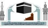 """"""" شؤون الحرمين """" تعين غير ناطقين العربية بالترجمة"""