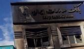 بالصور.. المتظاهرون يصبون غضبهم على البنوك بإيران