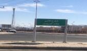 """أمير مكة يوجه بتغيير مسمى شارع """" الأمير خالد الفيصل """""""