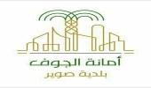تنفيذا للأمر السامي.. بلدية صوير تودع بدل الغلاء والعلاوة السنوية بحسابات الموظفين