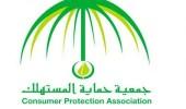 وظيفة إدارية شاغرة في جمعية حماية المستهلك