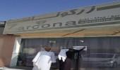 """إغلاق 13 منشأة مخالفة وضبط 370 كيلو من الأغذية الفاسدة بـ """" صفوى """""""