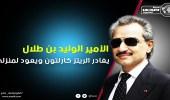 الأمير الوليد بن طلال يغادر الريتز كارلتون ويعود لمنزله