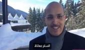 """بالفيديو.. """" وزير المالية """" يكشف معاناته مع السفر ويشكر زوجته على اهتمامها"""