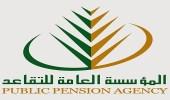 المؤسسة العامة للتقاعد تعلن عن خدمة تغير حالة المستفيد