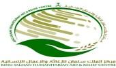 مركز الملك سلمان للإغاثة يوزع سلالا غذائية في محافظة حجة