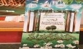 تعليم مكة ينظم ملتقى معلمات القرآن الكريم بمشاركة 250 معلمة