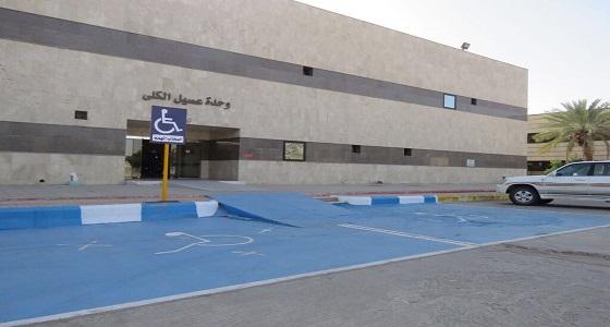 """بالصور.. مستشفيات عفيف والجمش تخصص مواقف لمركبات """" أصحاب الهمم """""""