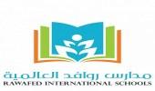 مدارس الروافد العالمية تعلن عن وظيفة معلمة شاغرة