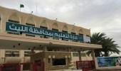 تعليم الليث ينفي دمج طلاب وطالبات قرية أتانة