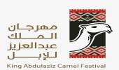 """إدارة مهرجان الملك عبد العزيز للإبل تسلم الفائزين في فئتي الجمل """" 50 و100 """" جوائزهم"""