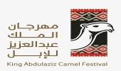 بالأسماء.. لجنة تحكيم جائزة الملك عبد العزيز لمزايين الإبل تعلن الفائزين
