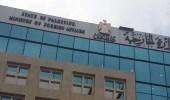 الخارجية الفلسطينية تقدم بلاغا للجنائية الدولية حول قضية عهد التميمي
