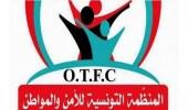 المنظمة التونسية للأمن والمواطن تستنكر عملية الاستهداف الممنهج للوحدات الأمنية ومقراتها