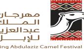 لجنة تحكيم المغاتير في مهرجان الملك عبد العزيز للإبل تستعرض اليوم فرديات الوضح - دق