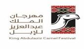 لجنة تحكيم جائزة الملك عبد العزيز لمزايين الإبل تعلن أسماء الفائزين في فئة الجْمل 100 صْفر
