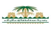 بلدية العقيق تدعو 13 مواطناً ومواطنة لإجراء قرعة المنح البلدية.. الإثنين القادم