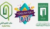 140 طالبا من 15 مدرسة أهلية بتعليم مكة يتنافسون في فعاليات اليوم الكامل للغة الإنجليزية