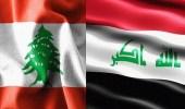 اتفاق لبناني عراقي لتعزيز الشراكة الأمنية لمواجهة الإرهاب