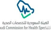 التخصصات الصحية تعلن فتح بوابة القبول ببرنامج الطب الباطني