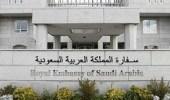 """سفارة المملكة بكوالالمبور تعلن شرطها بشأن الراغبين في دراسة """" الإنجليزية """""""
