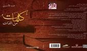 """عبده الأسمري يصدر كتاب """" كلمات من الذات """""""