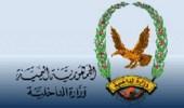 الداخلية اليمنية تحبط مخططا إرهابيا كان يستهدف قيادات أمنية