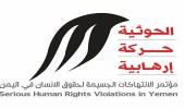 انطلاق المؤتمر الدولي للانتهاكات الجسيمة لحقوق الإنسان في اليمنالأربعاء القادم