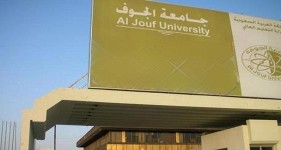 """"""" جامعة الجوف """" تعلن موعد إيداع مكافآت الطلبة"""