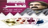 """"""" قطر إسرائيل الصغرى """" كتابا يرصد فضائح نظام الحمدين"""