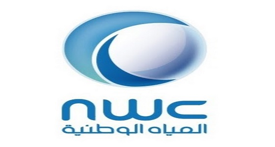 """"""" المياه الوطنية """"  تحذر من عمليات نصب واحتيال في مطالبات مالية"""