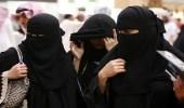 10 جامعات بالمملكة تلزم الطالبات بارتداء غطاء الوجه