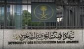 رسالة سفارة المملكة في المالديف لرعاياها عقب إعلان حالة الطوارئ