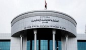 """جنايات بغداد تقضي بالإعدام على تركية انضمت لـ """" داعش """""""
