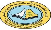 هيئة الرياض تستهدف أكثر من 120 موظفا إدارياى باللقاءات التوجيهية