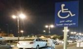 بالصور.. ضبط 407 مركبة تقف في أماكن ذوي الاحتياجات الخاصة