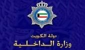 الكويت: إحباط محاولة لاختراق البوابة الإلكترونية لوزارة الداخلية