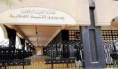 محكمة بريدة تصدر حكم نهائي نافذ ضد الصندوق العقاري