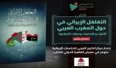 كتاب بمعرض القاهرة يكشف التغلل الإيراني في دول المغرب العربي الخمس