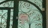 بالصور.. إغلاق 10 حضانات في الرياض لعدم حصولهم على تراخيص