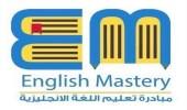 """"""" إحباط تحوَّل إلى إرادة """".. مبادرة سعودية لتعليم الإنجليزية حققت المعادلة الصعبة"""
