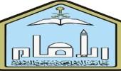 جامعة الإمام تنظم ندوةً علمية عن إعادة الأمل في اليمن