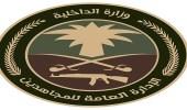 وزير الداخلية يوافق على اعتماد الشعار الجديد للمجاهدين