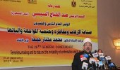 اختتام أعمال المؤتمر الدولي للشؤون الإسلامية بالقاهرة