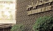 مؤسسة النقد : رفع إيقاف الشركة الأولى لخدمات التأمين عن بيع أي وثائق تأمين