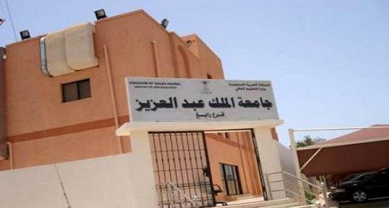 جامعة الملك عبدالعزيز تعلن عن وظيفة سائق شاغرة برابغ