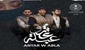 أول عرض أوبرا باللغة العربية في المملكة
