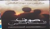 """عبد الرحمن المالكي يطلق أولى رواياته """" صوت السكاكين """""""