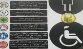 تدشين دورات مياه ذاتية بـ 5 ريالات في جدة